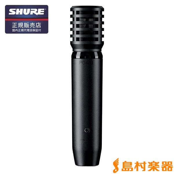 SHURE PGA81-XLR コンデンサーマイク 【シュア PGA81XLR】【XLRケーブル付属】【国内正規品】
