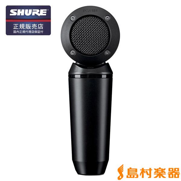 SHURE PGA181-LC コンデンサーマイク 【シュア PGA181LC】【国内正規品】