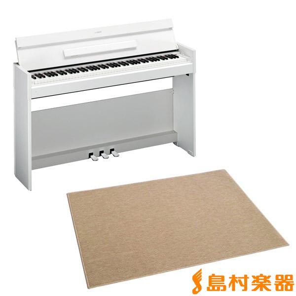 【最終特価】 YAMAHA YDP-S52WH カーペット(大)セット 電子ピアノ アリウス 【ヤマハ YDPS52WH ARIUS】
