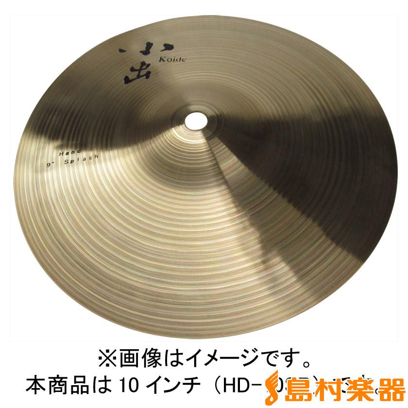 小出 HD-10SP ハンドスプラッシュシンバル 10インチ 【コイデ HD10SP】