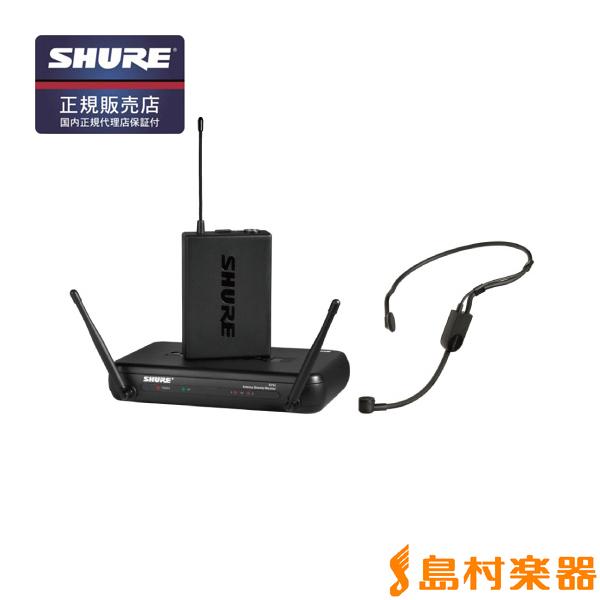SHURE SVX14/PGA31 ヘッドセットワイヤレスシステム 【シュア】【国内正規品】