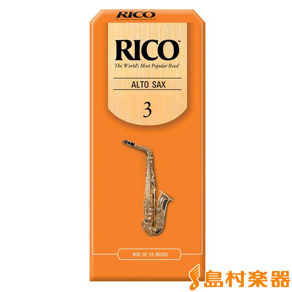 Rico AS3 サックスリード アルトサックス用 【硬さ:3】 【25枚入り】 【リコ】