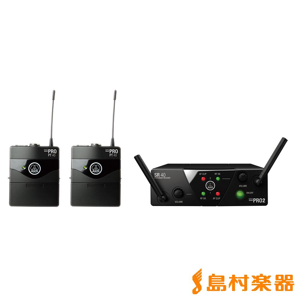 AKG WMS40 PRO MINI2 INSTRUMENTAL SET DUAL 2チャンネルB帯ワイヤレスシステム