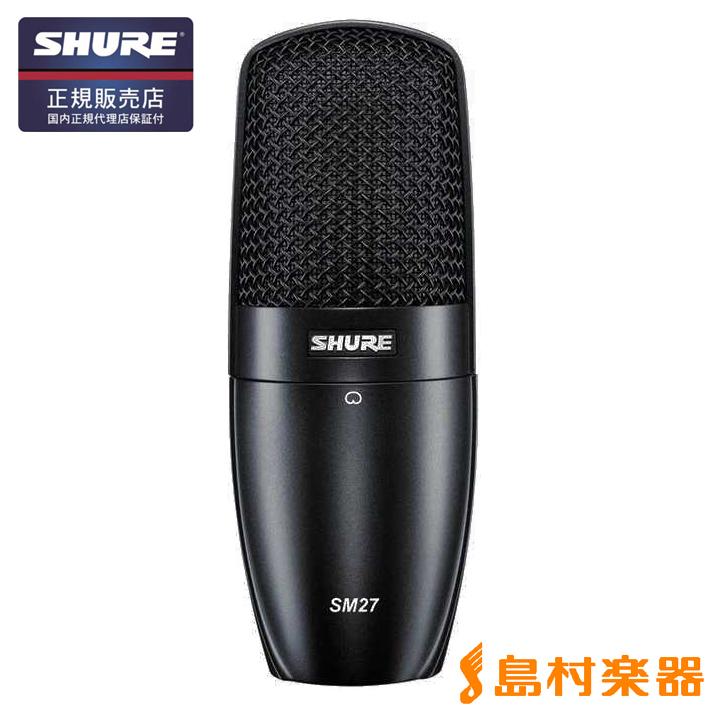 SHURE SM27LC コンデンサーマイク 【シュア】【国内正規品】