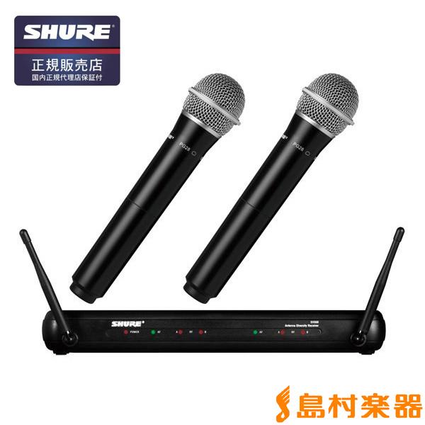 SHURE SVX288/PG28 デュアルチャンネルハンドヘルド型ワイヤレスシステム 【シュア】【国内正規品】