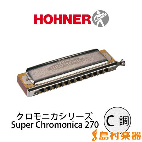 HOHNER 270/48/X 【C調】 【12穴】 クロマチックハーモニカ Super Chromonica 270/スーパークロモニカ270 【ホーナー】