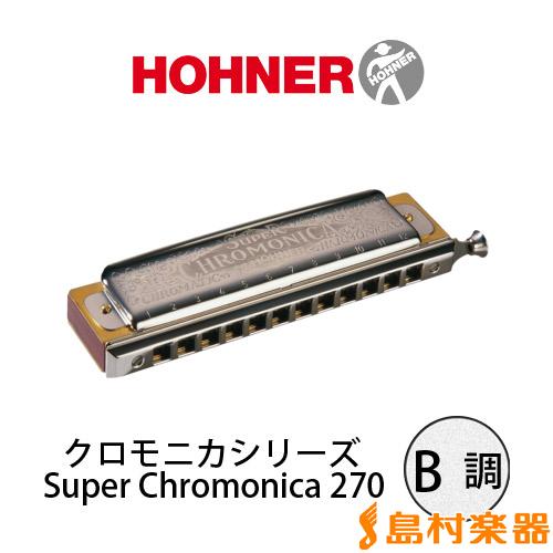 品質満点 HOHNER 270/48/X Super【B調】【12穴】 クロマチックハーモニカ Chromonica HOHNER Super Chromonica 270/スーパークロモニカ270【ホーナー】, GOLD'S GYM & IRONMAN WEB SHOP:eeaa1ebb --- totem-info.com