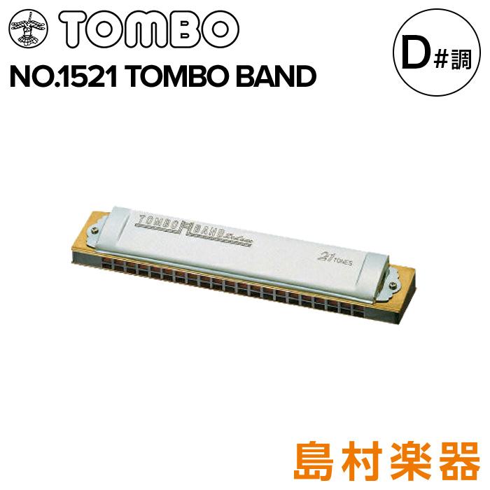 TOMBO No.1521 複音ハーモニカ 特製トンボバンド 【D♯調】 【21穴】 【メジャー】 【トンボ】