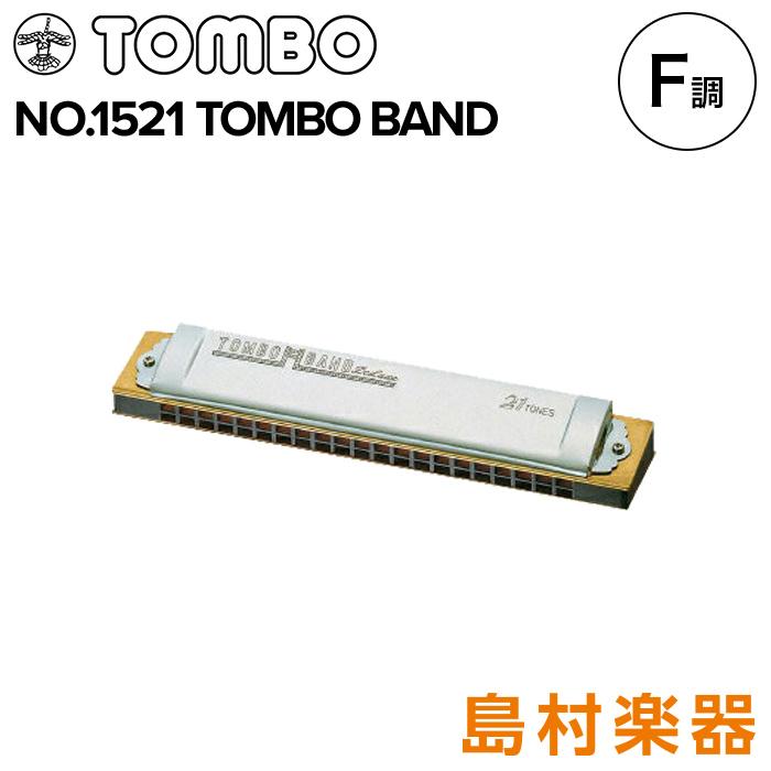 TOMBO No.1521 複音ハーモニカ 特製トンボバンド 【F調】 【21穴】 【メジャー】 【トンボ】