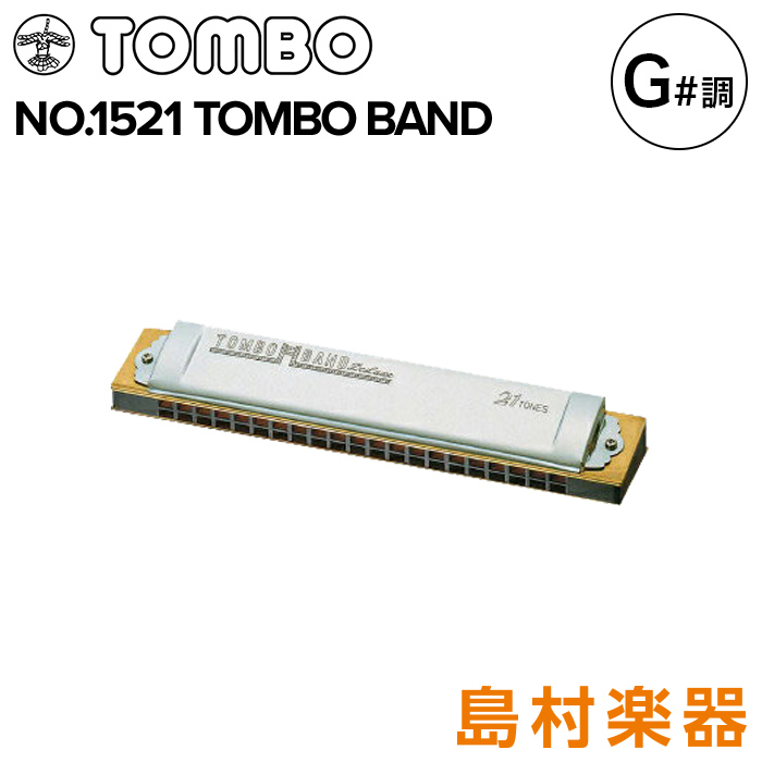TOMBO No.1521 複音ハーモニカ 特製トンボバンド 【G♯調】 【21穴】 【メジャー】 【トンボ】