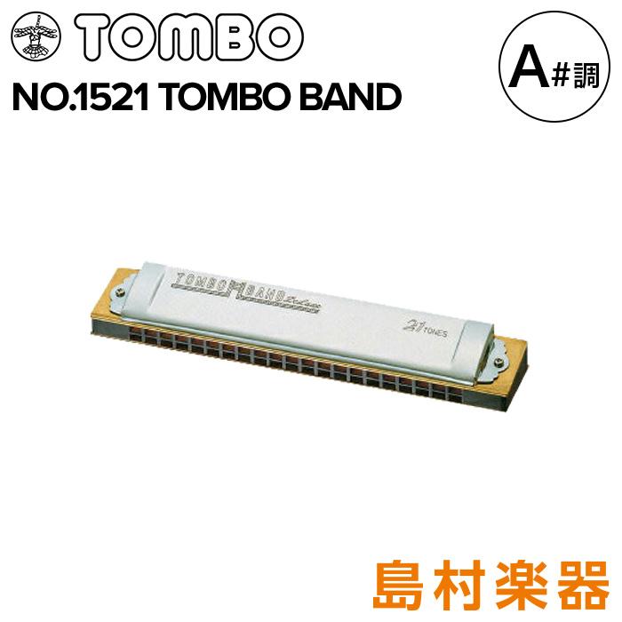 TOMBO No.1521 複音ハーモニカ 特製トンボバンド 【A♯調】 【21穴】 【メジャー】 【トンボ】