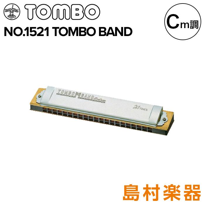 TOMBO No.1521 複音ハーモニカ 特製トンボバンド 【Cm調】 【21穴】 【マイナー】 【トンボ】