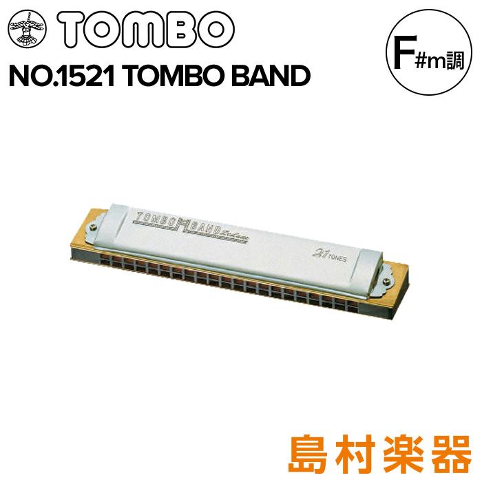 TOMBO No.1521 複音ハーモニカ 特製トンボバンド 【F♯m調】 【21穴】 【マイナー】 【トンボ】