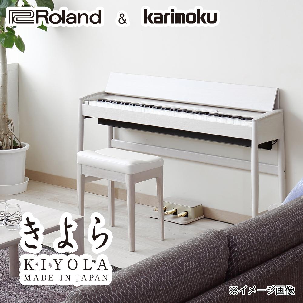 Roland KIYOLA (きよら) KF-10 KS シアーホワイト 電子ピアノ 88鍵盤 【ローランド カリモク家具コラボ KF10】【配送設置無料・代引き払い不可】【別売り延長保証対応プラン:R】