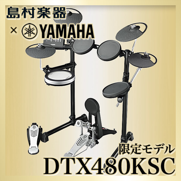 YAMAHA DTX480KSC 電子ドラムセット 【DTX400シリーズ】 【ヤマハ】【島村楽器限定モデル】【生産完了品につき売り切れ御免】