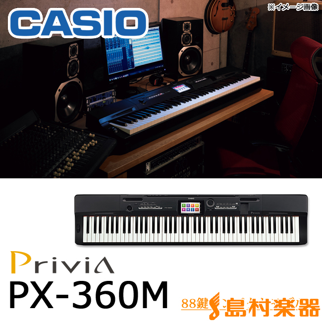CASIO PX-360MBK (ソリッドブラック調) 電子ピアノ プリヴィア 【カシオ PX360 Privia】【別売り延長保証対応プラン:E】