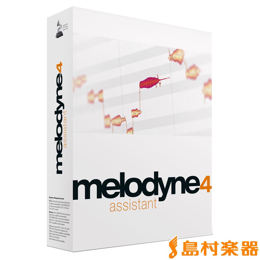 CELEMONY melodyne 4 assistant ピッチ補正ソフト 【セレモニー】【国内正規品】