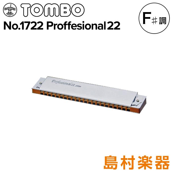 TOMBO No.1722 プロフェッショナル22 F♯調 22穴 複音ハーモニカ 【トンボ】