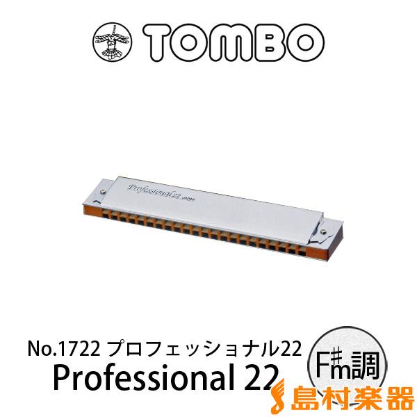 TOMBO No.1722 プロフェッショナル22 F♯m調 22穴 複音ハーモニカ 【トンボ】