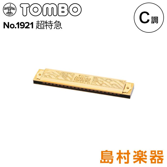 TOMBO No.1921 超特急 C調 21穴 複音ハーモニカ 【トンボ】