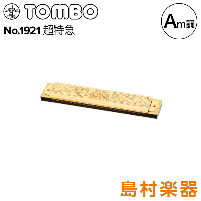 TOMBO No.1921 超特急 Am調 21穴 複音ハーモニカ 【トンボ】
