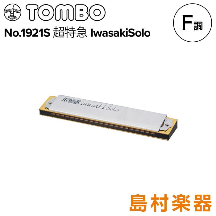 TOMBO No.1921S 超特急 IwasakiSolo F調 21穴 複音ハーモニカ 【トンボ イワサキソロ】