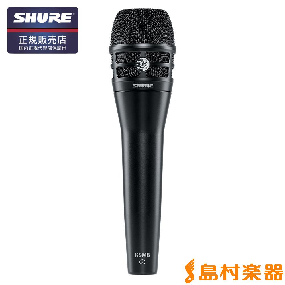 SHURE KSM8/B ブラック ダイナミックマイク 【シュア】【国内正規品】