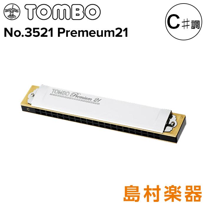 TOMBO No.3521 プレミアム21 C♯調 21穴 複音ハーモニカ 【トンボ】
