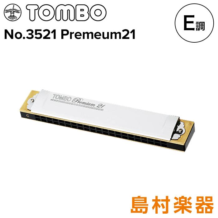TOMBO No.3521 プレミアム21 E調 21穴 複音ハーモニカ 【トンボ】