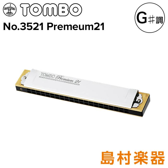 TOMBO No.3521 プレミアム21 G♯調 21穴 複音ハーモニカ 【トンボ】