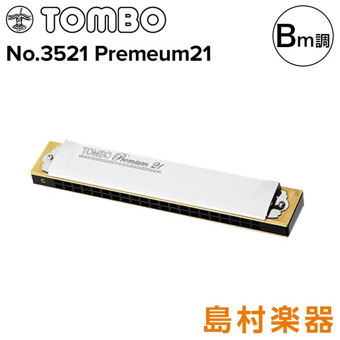 TOMBO No.3521 プレミアム21 Bm調 21穴 複音ハーモニカ 【トンボ】