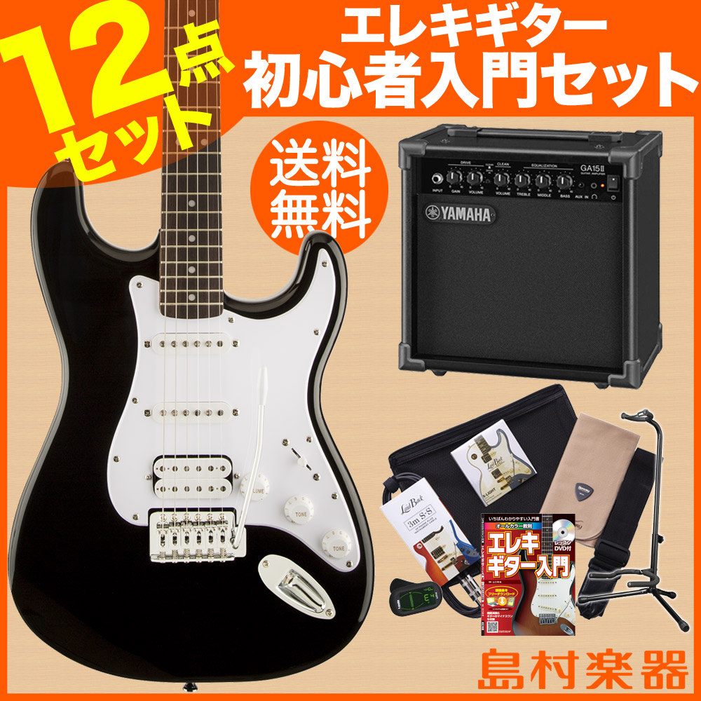 Squier by Fender Bullet Strat with Tremolo HSS BLK エレキギター 初心者 セット ヤマハアンプ 【スクワイヤー / スクワイア】【オンラインストア限定】