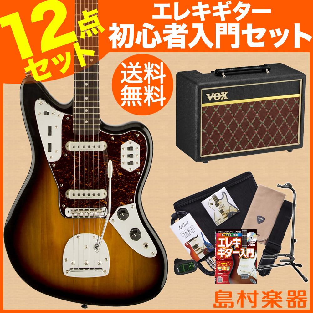 Squier by Fender Vintage Modified Jaguar 3CS エレキギター 初心者 セット VOXアンプ ジャガー 【スクワイヤー / スクワイア】【オンラインストア限定】