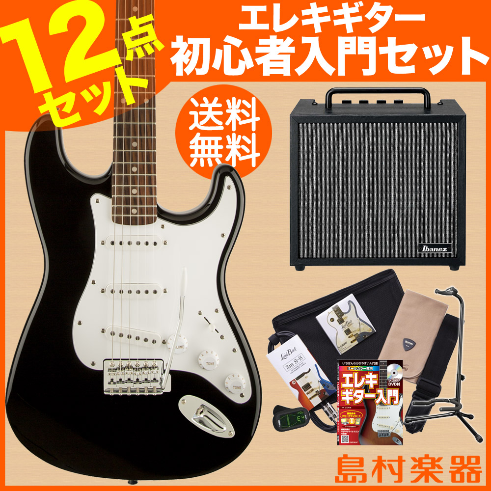 Squier by Fender Affinity Stratcaster BLK(ブラック) エレキギター 初心者 セット アイバニーズアンプ ストラトキャスター 【スクワイヤー / スクワイア】
