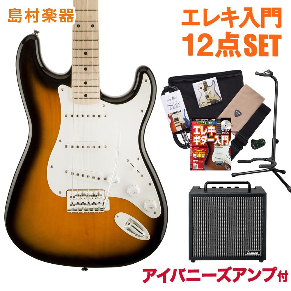 Squier by Fender Affinity Stratcaster 2CS(2カラーサンバースト) エレキギター 初心者 セット アイバニーズアンプ ストラトキャスター 【スクワイヤー / スクワイア】【オンラインストア限定】
