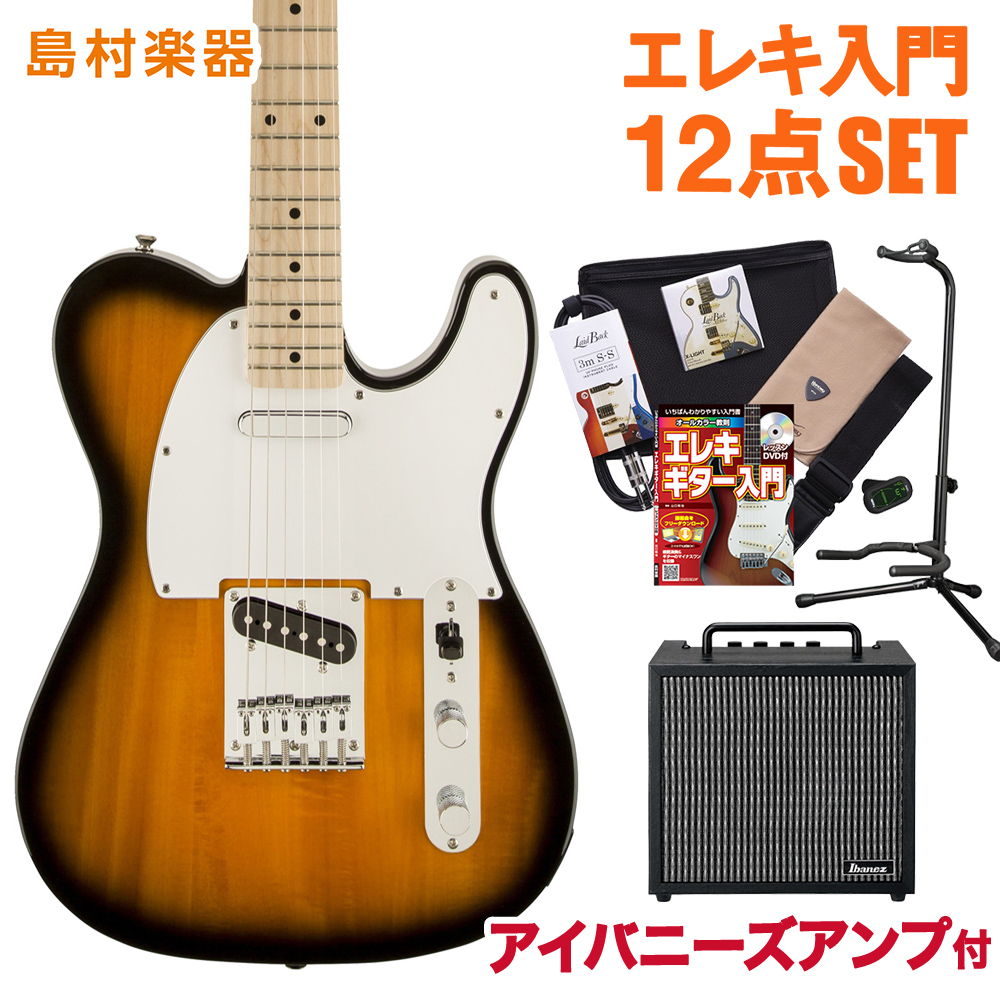 Squier by Fender Affinity Telecaster 2CS(2カラーサンバースト) エレキギター 初心者 セット アイバニーズアンプ テレキャスター 【スクワイヤー / スクワイア】