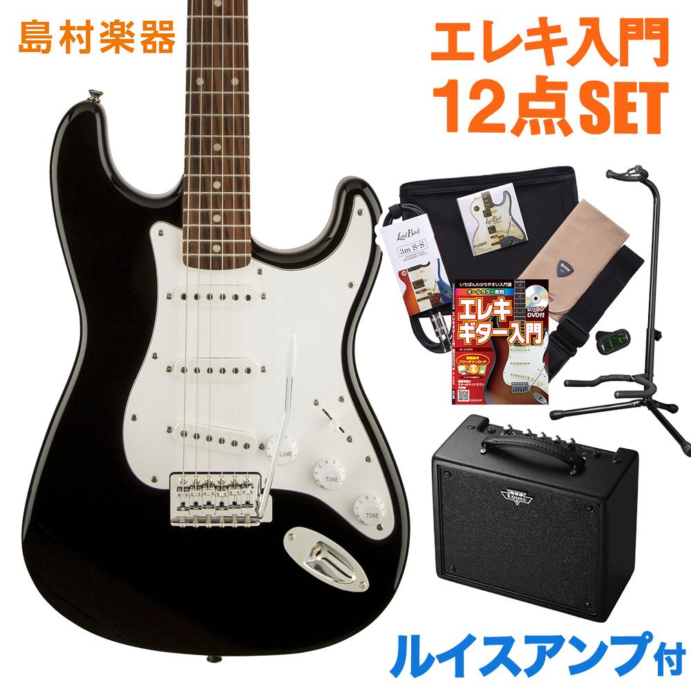 Squier by Fender Affinity Stratcaster BLK ギター 初心者 セット ルイスアンプ ストラトキャスター 【スクワイヤー / スクワイア】【オンラインストア限定】