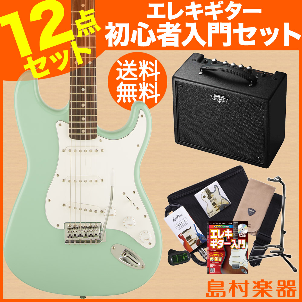 Squier by Fender Affinity Stratcaster SFG(サーフグリーン) エレキギター 初心者 セット ルイスアンプ ストラトキャスター 【スクワイヤー / スクワイア】
