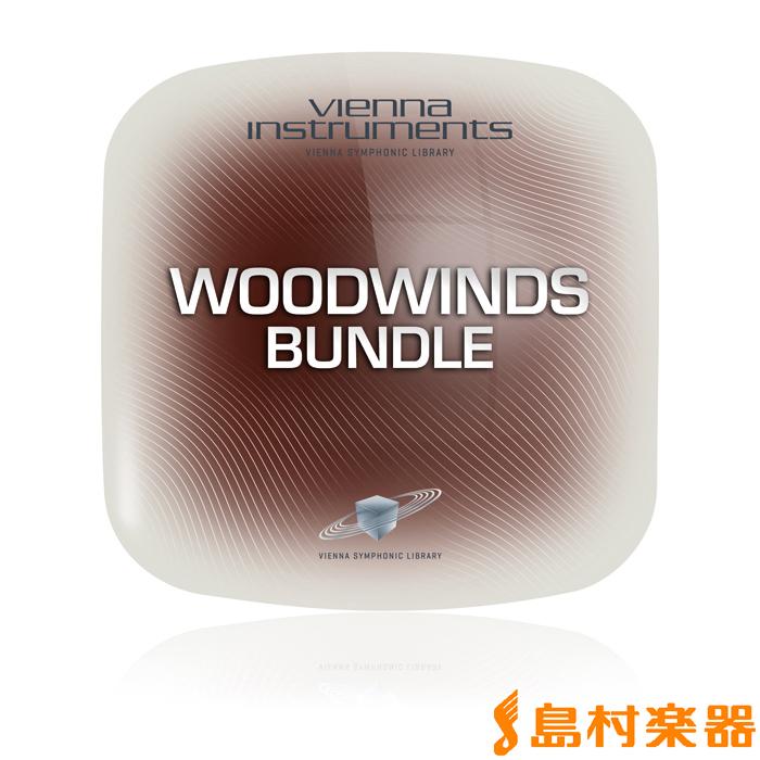VIENNA WOODWINDS BUNDLE 木管楽器音源 プラグインソフト 【ビエナ】【国内正規品】【ダウンロード版】