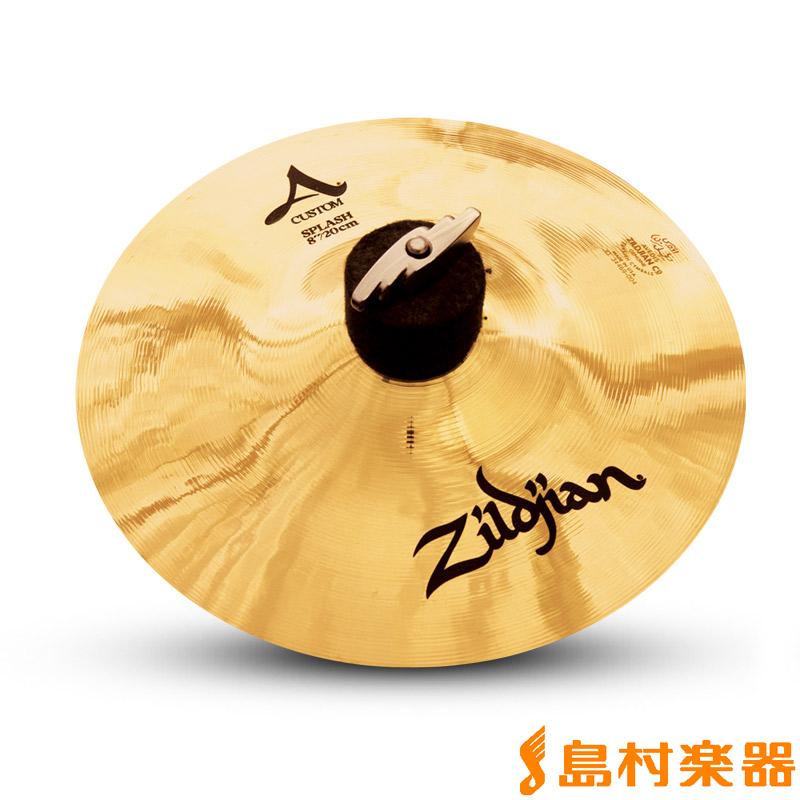 Zildjian A Custom 8インチ スプラッシュシンバル 【ジルジャン】