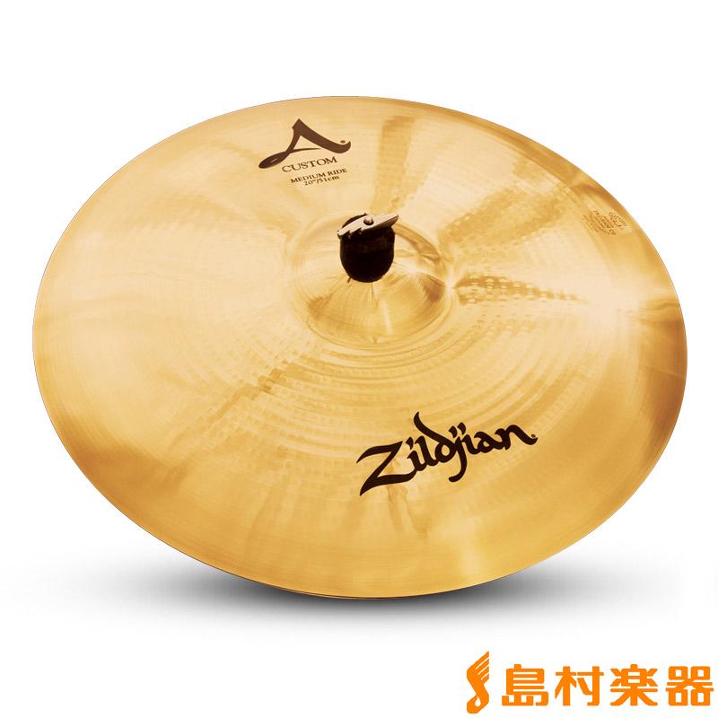 Zildjian A Custom 20インチ ミディアムライドシンバル 【ジルジャン】