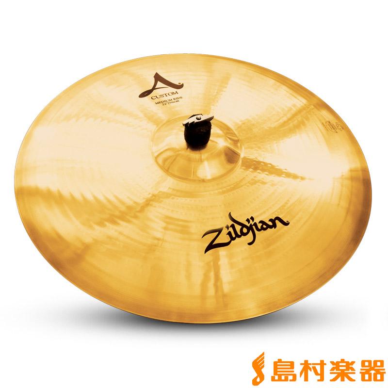 Zildjian A Custom 22インチ ミディアムライドシンバル 【ジルジャン】
