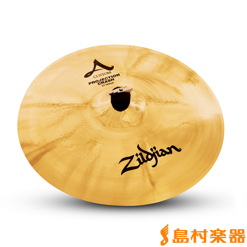 Zildjian A Custom 17インチ プロジェクションクラッシュ シンバル 【ジルジャン】