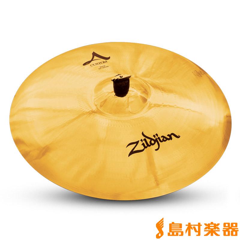 Zildjian A Custom Custom 22インチ【ジルジャン】 Zildjian ライドシンバル【ジルジャン】, フランドルオンライン:7bcd4410 --- officewill.xsrv.jp