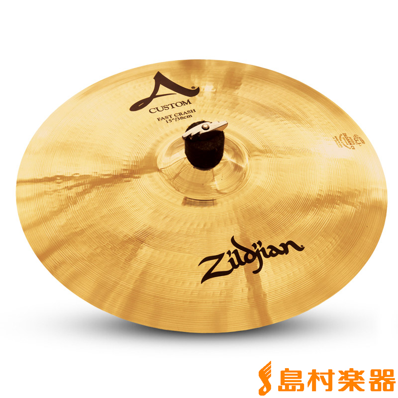Zildjian A Custom 15インチ ファストクラッシュ シンバル 【ジルジャン】