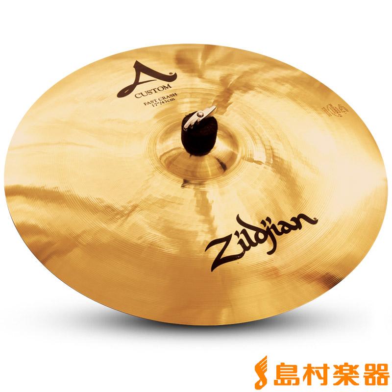 Zildjian A Custom 17インチ ファストクラッシュ シンバル 【ジルジャン】
