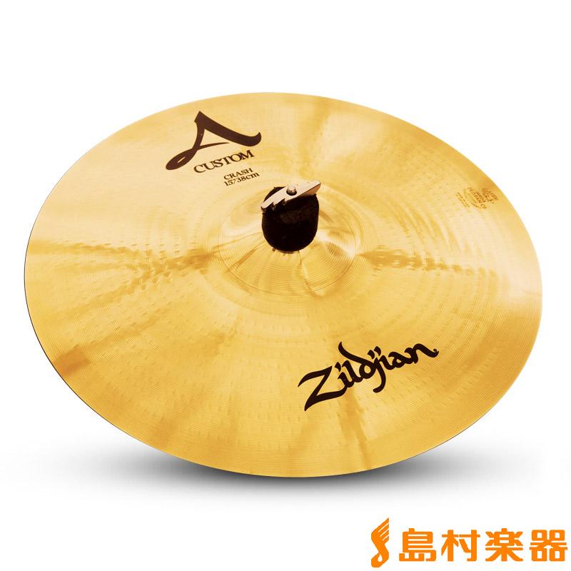 Zildjian A Custom 15インチ クラッシュ シンバル 【ジルジャン】