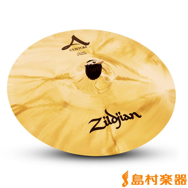 Zildjian A Custom 17インチ クラッシュ シンバル 【ジルジャン】