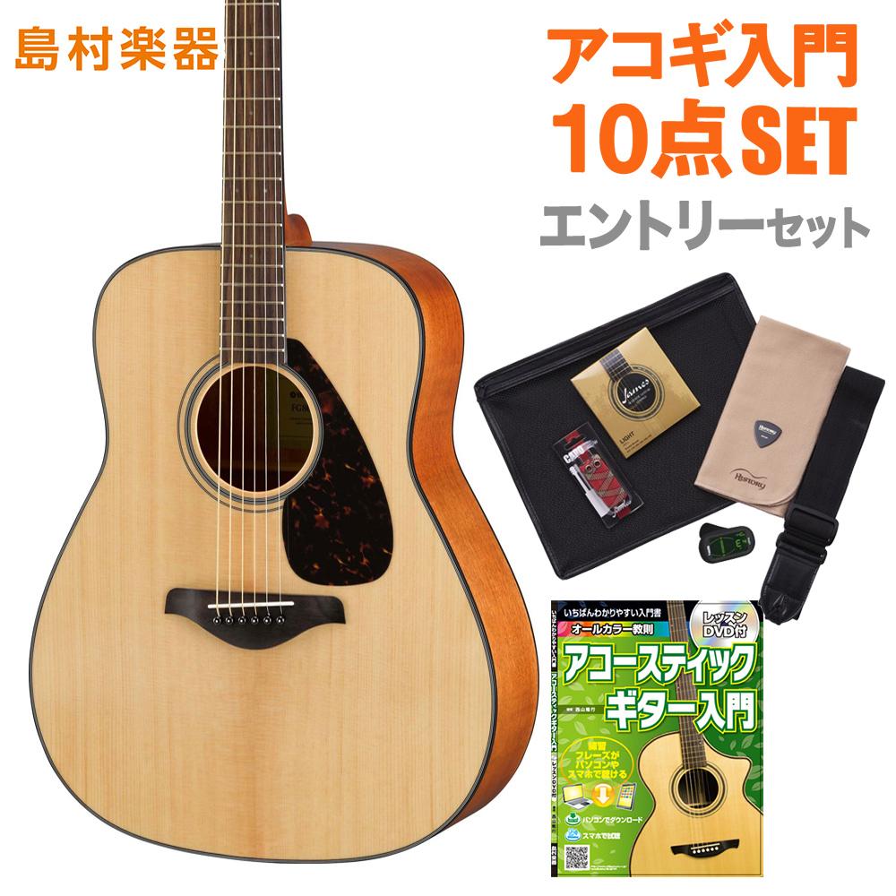 YAMAHA FG800 NT(ナチュラル) エントリーセット アコースティックギター 初心者 セット 【ヤマハ】【オンラインストア限定】