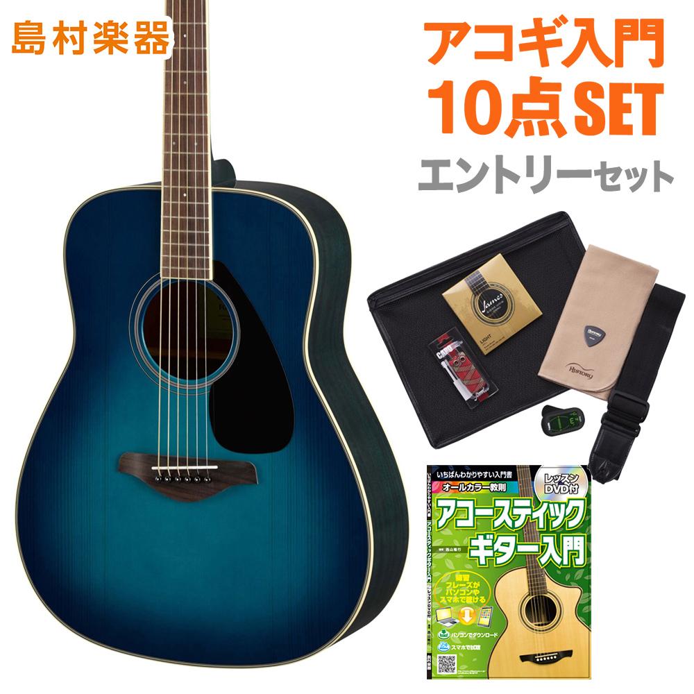 YAMAHA FG820 SB(サンセットブルー) エントリーセット アコースティックギター 初心者 セット 【ヤマハ】